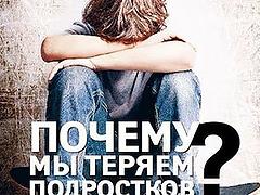 Почему подростки покидают Церковь?
