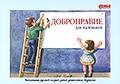 Добронравие для маленьких. Воспитание русской поэзией детей дошкольного возраста: Мамина книжка