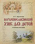Церковнославянский язык для детей: учебное пособие